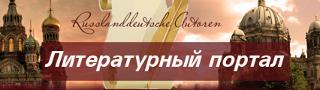 Литературный портал российских немцев